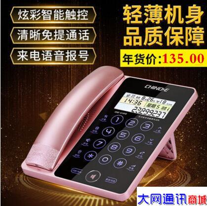 新品推荐中诺G188商务办公家用时尚创意触摸屏固话座机有绳电话机