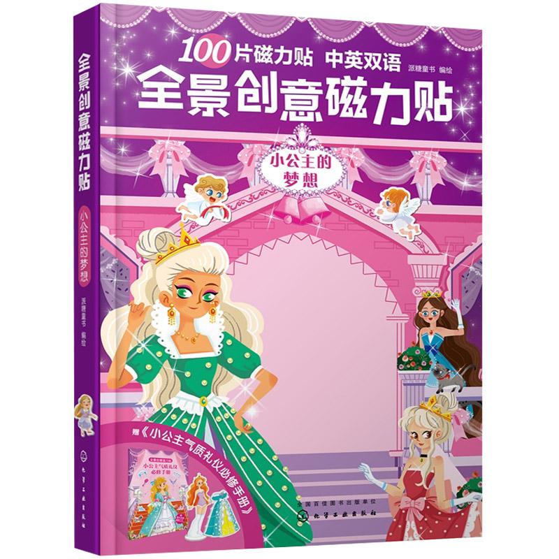 全景创意磁力贴小公主的梦想 展示公主优雅多彩的生活磁力贴的特殊工艺贴建筑贴人物磁贴书 让孩子玩到尽兴玩出创意图书籍