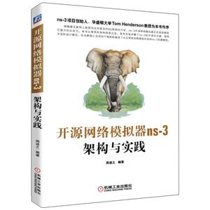 开源网络模拟器ns-3 架构与实践 ns-3软件架构和使用方法教程书 NS-3网络仿真软件ns-3网络模拟器基础与应用 计算机网络专业图书籍