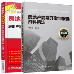 房地产前期开发与报批资料 第三版+房地产开发流程 房地产项目报批报建实操一本通 2册 建设项目立项审批建设规划施工管理图书籍