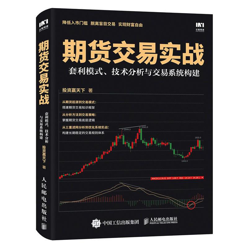 期货交易实战 套利模式 技术分析与交易系统构建 期货交易投资分析指南 期货从业基础入门方法书 金融投资交易分析图书籍