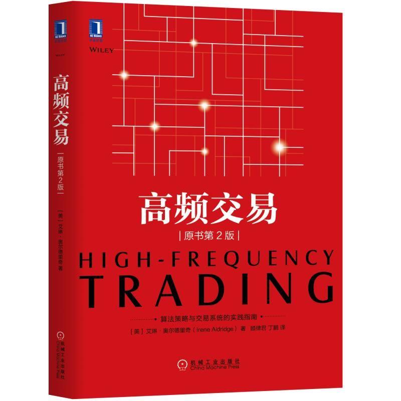 高频交易 原书2版 量化投资策略实战技巧教程 金融投资 外汇期权期货股票分析方法书 量化投资入门书 金融投资交易分析图书籍