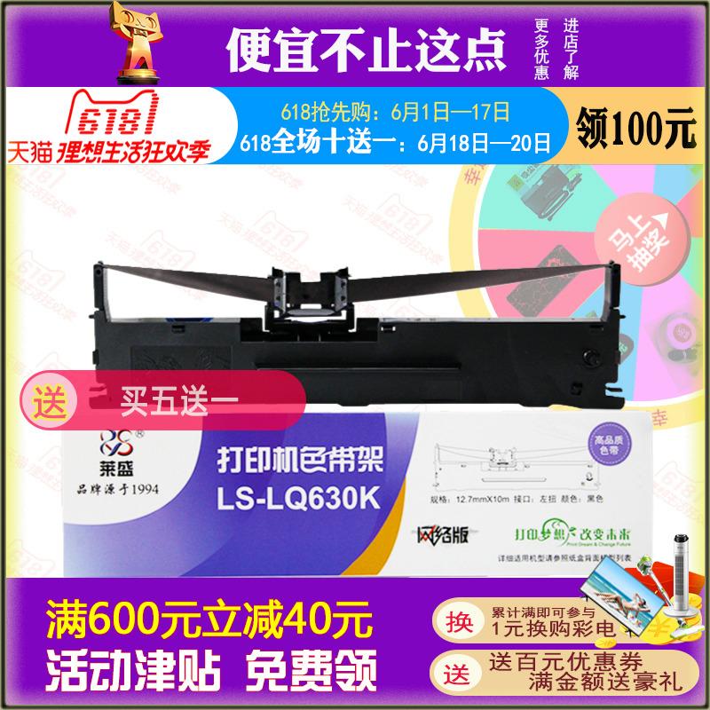 萊盛LQ630K色帶架適用愛普生630K 635K 730K 735K印表機630色帶芯