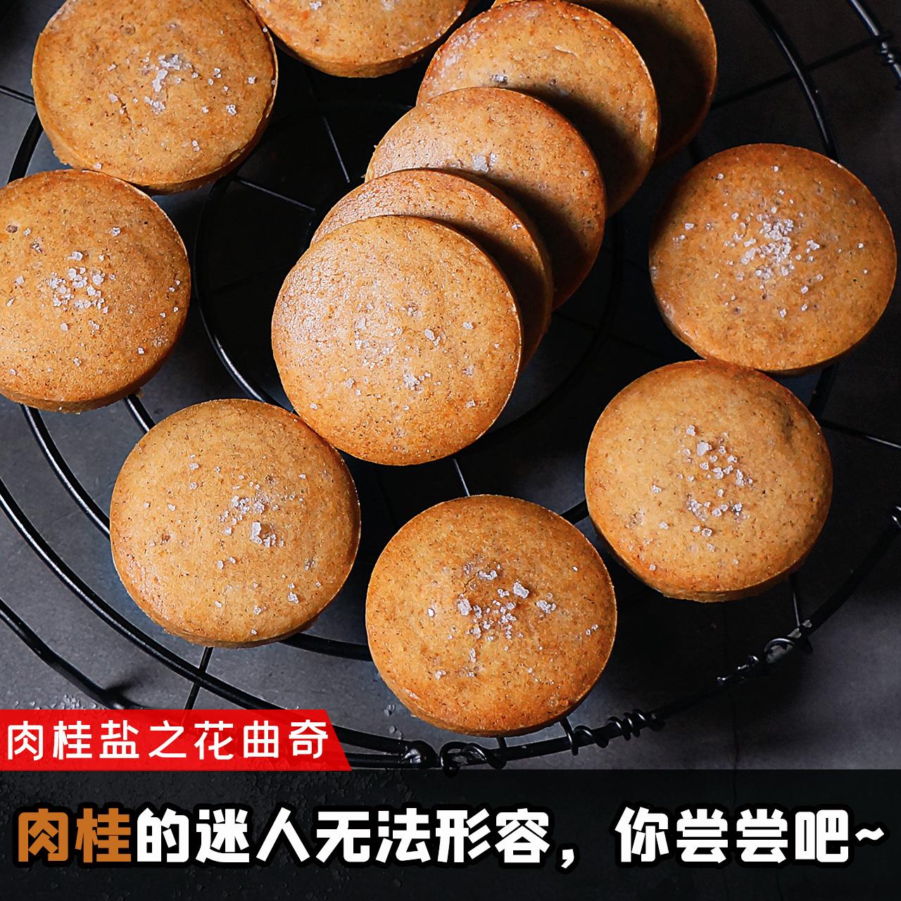 造作甜时焦糖肉桂盐之花曲奇手工甜品网红饼干零食好吃下午茶礼物