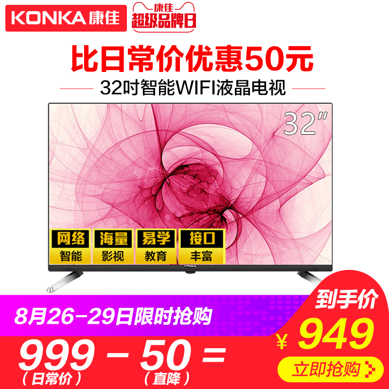 Konka/康佳 LED32S1 32英寸高清智能网络平板LED液晶电视机特价