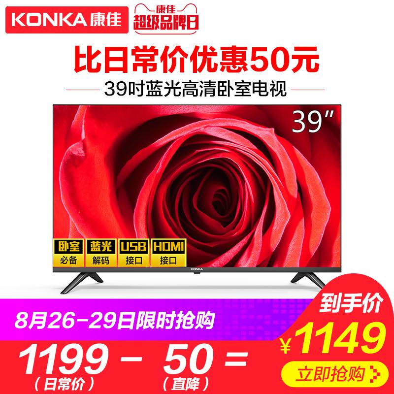 Konka/康佳 LED39E330C 39英寸蓝光高清平板液晶电视机特价彩电40