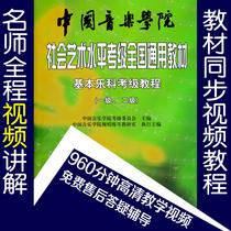 中国音乐学院基本乐科一二三四五级乐理考级精讲教学视频教程