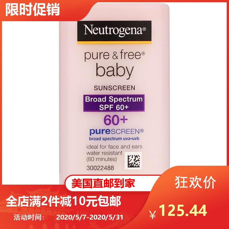 Ludeqing baby special sunscreen stick UV sensitive skin waterproof all natural