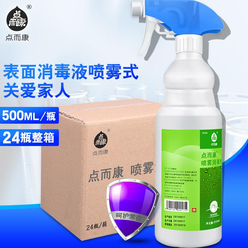点而康喷雾消毒剂500ml*24瓶/整箱 消毒液消毒水家用衣物家居玩具