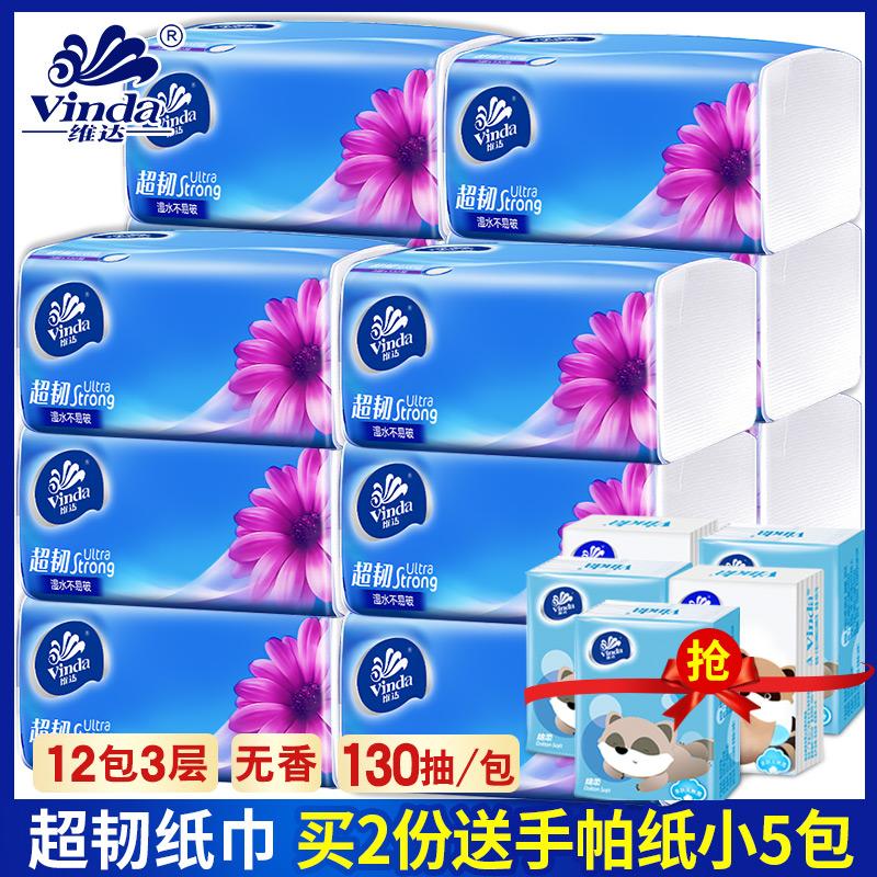 维达3层130抽共12包婴儿卫生纸巾热销42件包邮