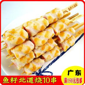 日本便利店速食零食关东煮鱼籽北道烧10串*3个火锅麻辣烫速冻食品