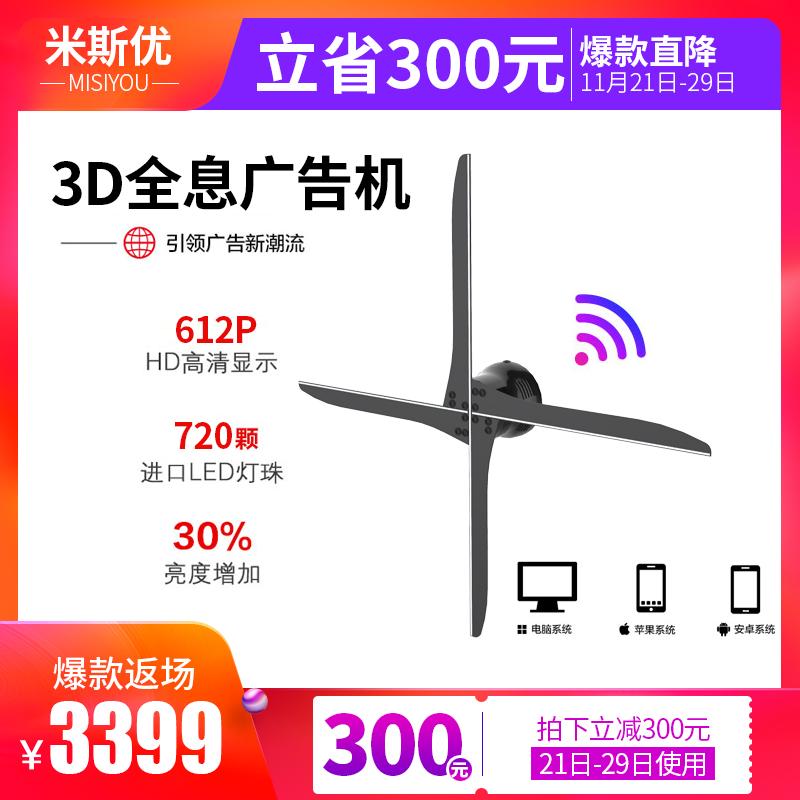 业王3d 全息广告机 风扇 立体 全息投影 裸眼 LED悬浮旋转广告灯