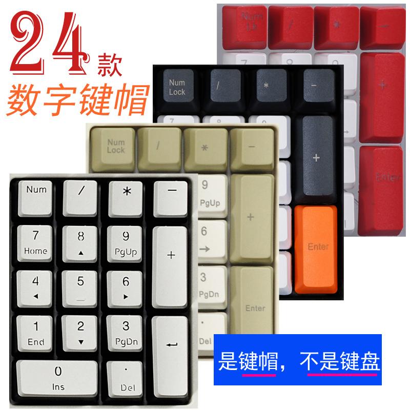 包邮17键机械键盘会计财务数字键盘更换键帽PBT材质混色字透耐磨