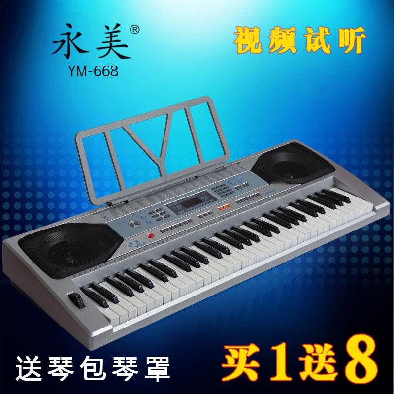 正品永美668电子琴61键标准力度键成人儿童专业教学演奏YM668