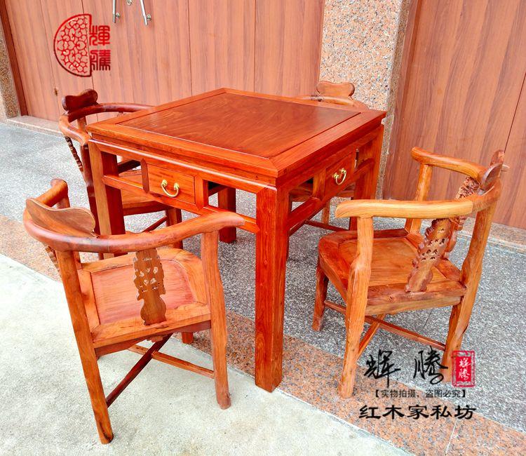 【辉腾】大果紫檀棋牌桌实木四方餐桌红木体闲缅甸花梨木麻将桌