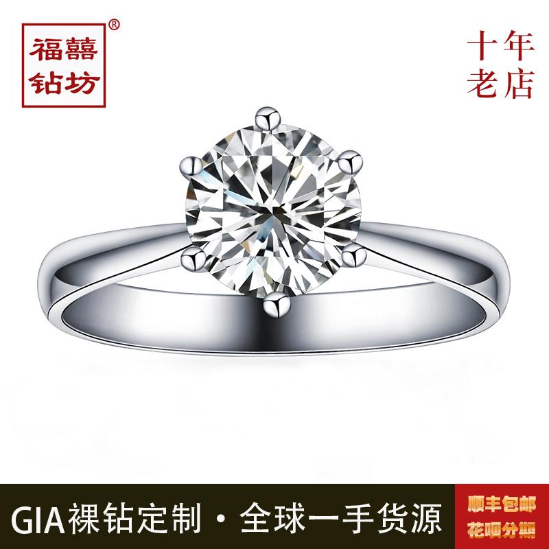 福囍钻坊十年老店GIA正品钻石定制K金铂金经典六爪款订婚结婚戒指
