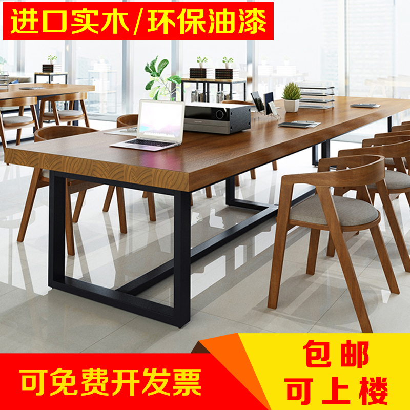 Solid wood conference table long table modern simple desk training simple Nordic Industrial style new Chinese large furniture