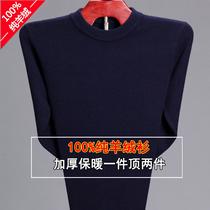 純羊絨衫男高領毛衣男韓版潮修身圓領加厚冬季套頭V領針織衫100