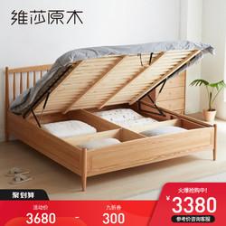 维莎储物床北欧简约1.5/1.8米主卧双人床橡木轻奢现代实木箱体床