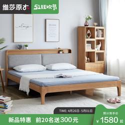 维莎北欧纯实木床1.8米1.5米现代简约卧室家具橡木软靠双人床主卧