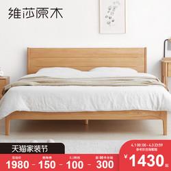 维莎实木床1.8米双人床现代简约主卧1.5橡木简易单人床新中式婚床