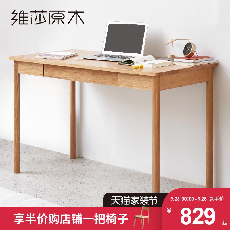 维莎日式全实木书桌橡木电脑桌办公书桌简约写字台书房家具环保