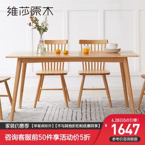 维莎日式原木色实木餐桌北欧现代简约长方形橡木餐桌椅组合家具