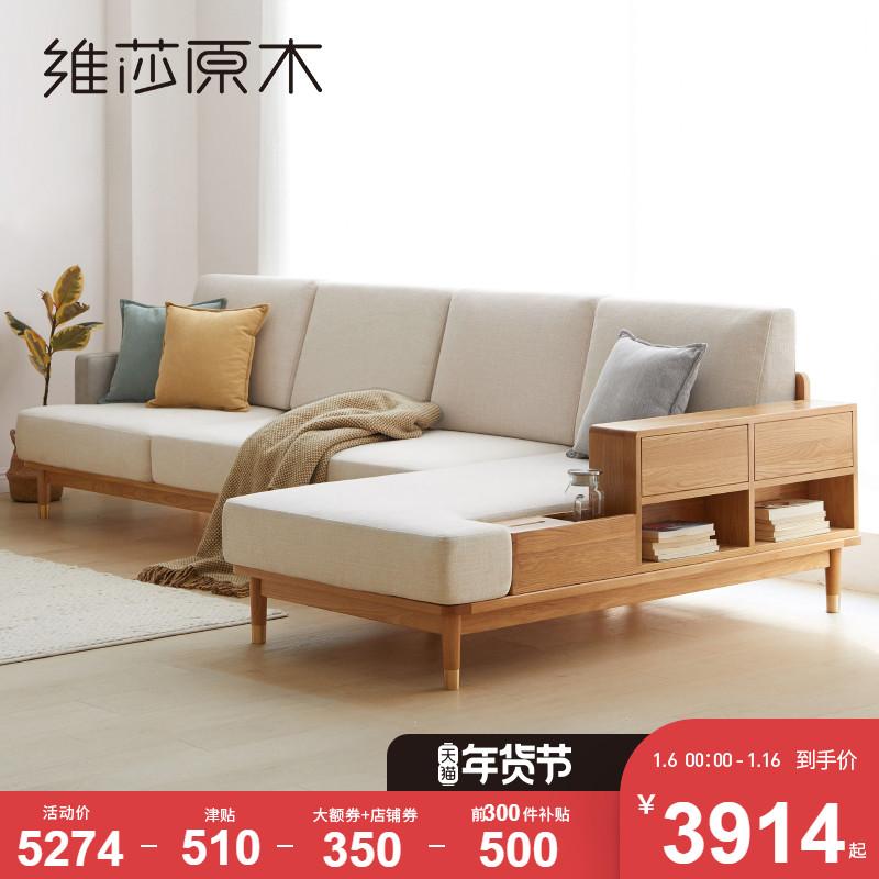 维莎全实木沙发北欧橡木转角布艺可拆洗现代简约小户型客厅家具