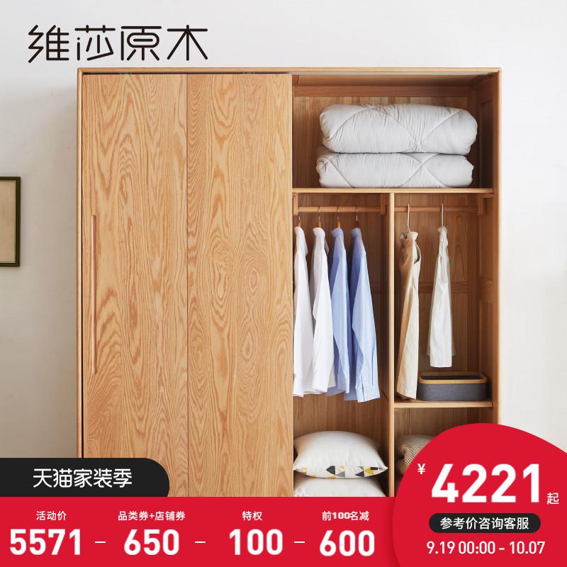 维莎北欧推拉门衣柜现代简约滑移门实木整体衣橱家用卧室大收纳柜
