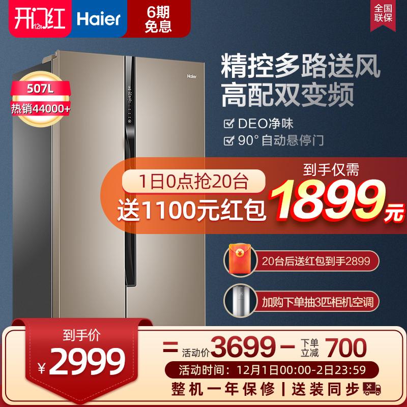 Haier/海尔 BCD-507WDPT 对开双开门变频风冷家用无霜节能电冰箱