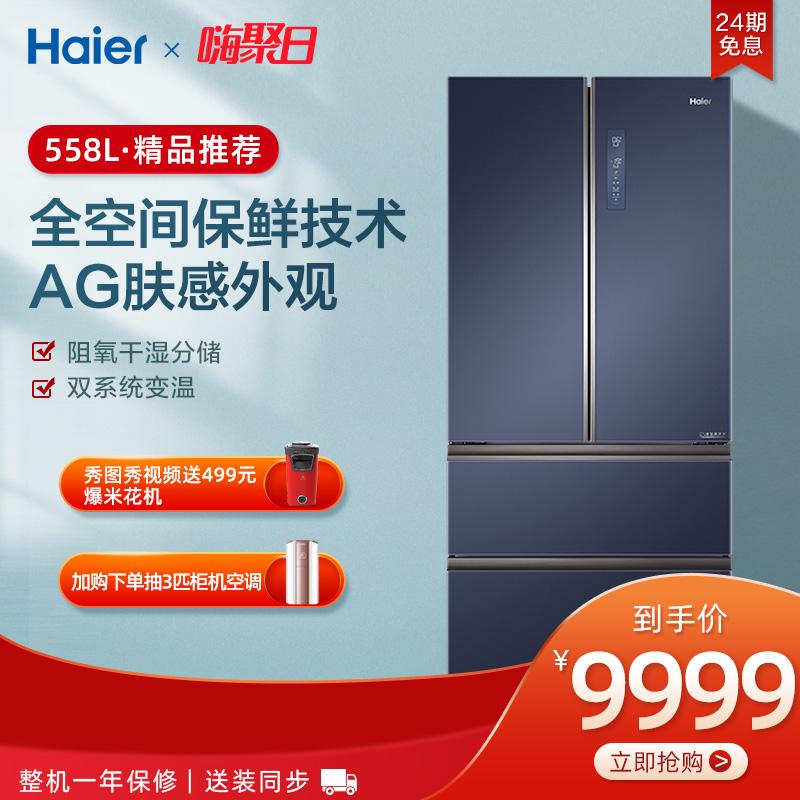 【全空间保鲜】海尔558L法式多四门变频风冷母婴家用电冰箱