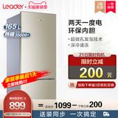 海尔出品Leader/统帅 BCD-165LTMPJ双门两门小型家用节能租房冰箱