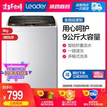 海尔出品Leader统帅9kg公斤大容量家用全自动波轮洗衣机B90M867