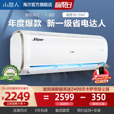 Little Superman air conditioner 1.5 hp new first-class inverter heating and cooling dual-use bedroom wall hanging machine 35FDD81 official wisdom