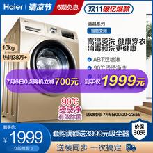 Haier/海尔EG10014B39GU110公斤kg蓝晶变频滚筒家用洗衣机全自动
