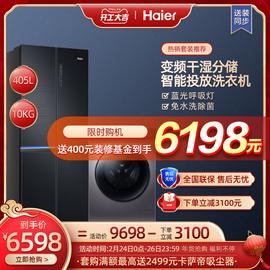 Haier/海爾 BCD-405WDSKU1+EG100MAX5S冰洗套裝圖片