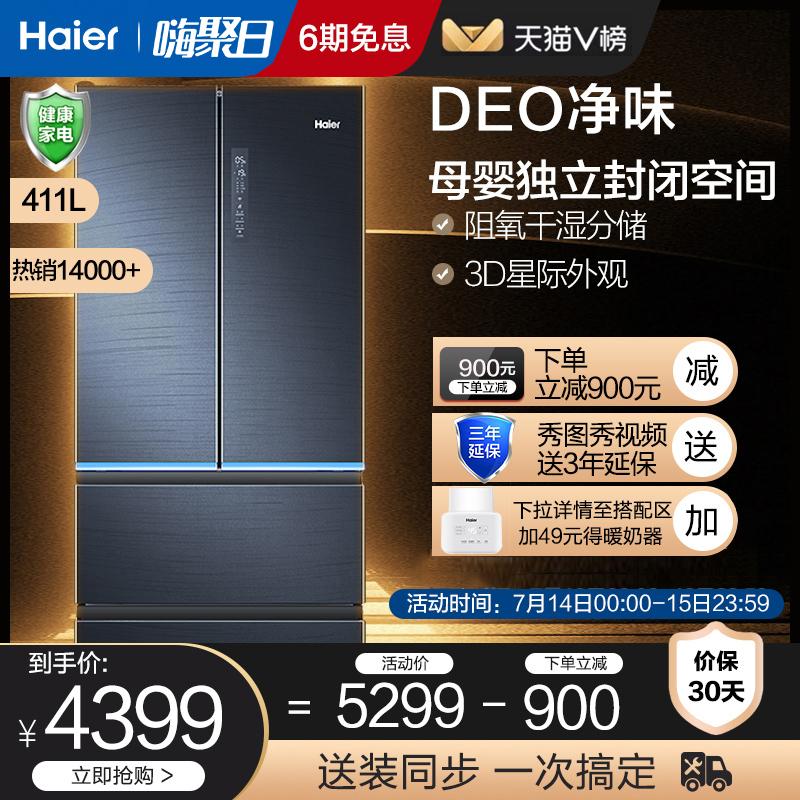 haier /海尔bcd-411wdsku1电冰箱