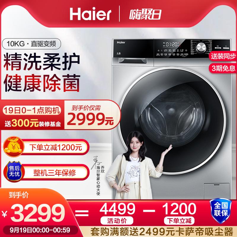 haier /海尔10杀菌家用滚筒洗衣机