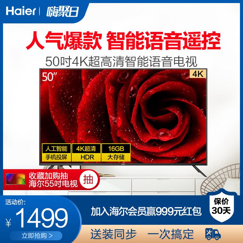 Haier/海尔 LS50M31 50英寸4K超高清智能1+16G大存储平板电视机