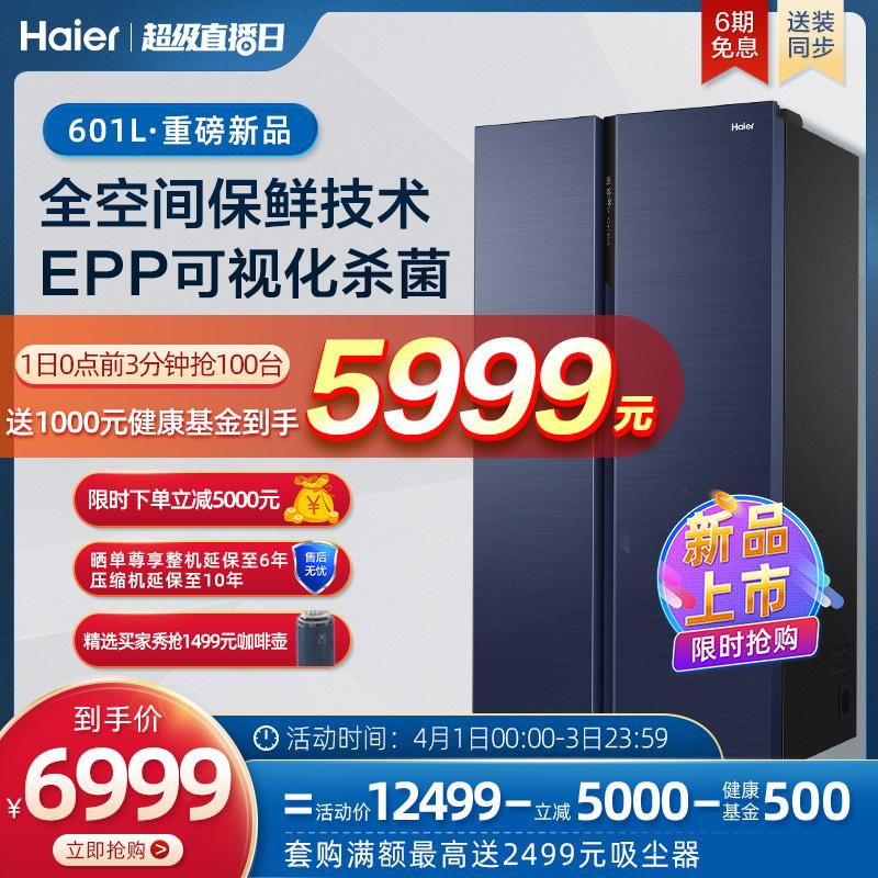 海尔601升变频对开门值得购买吗
