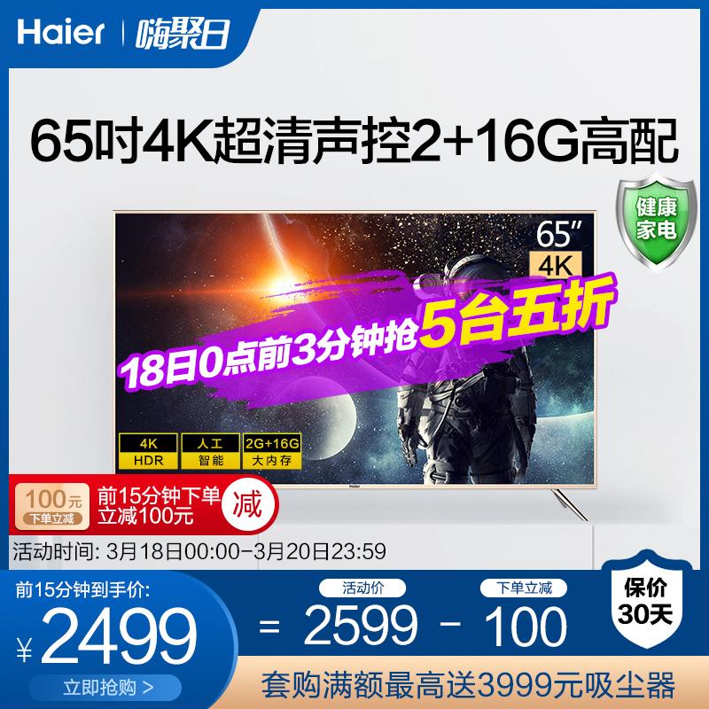 haier /海尔lu65c51 65英寸电视机
