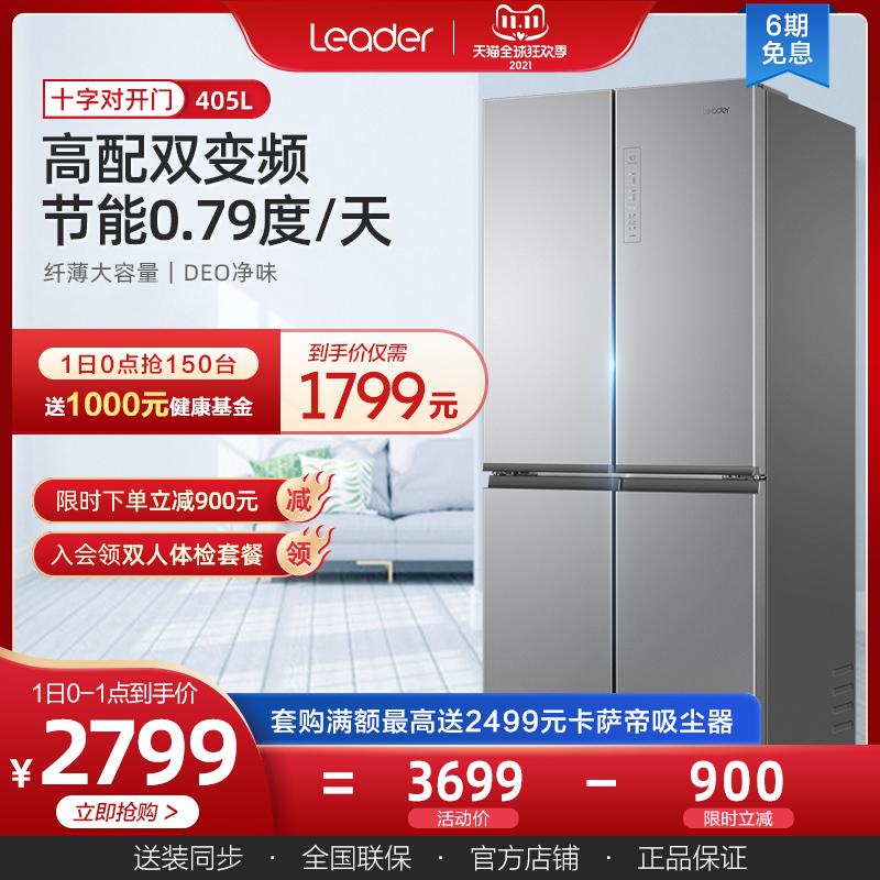 海尔出品Leader/统帅405L十字对开门四门变频风冷智能电冰箱家用
