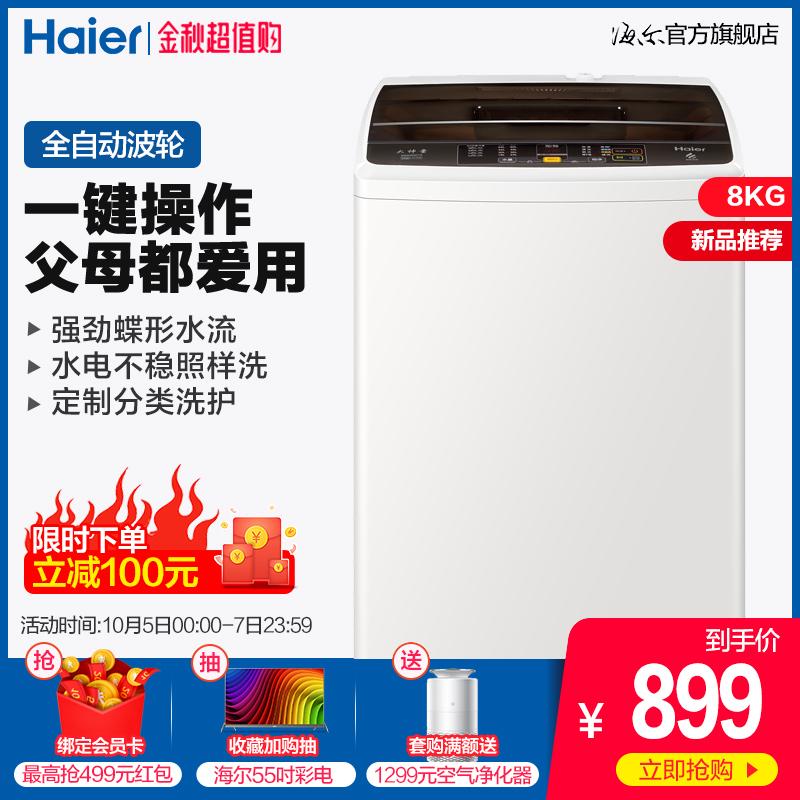 999.00元包邮haier /海尔eb80m019 8kg /洗衣机