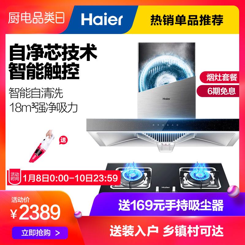 Haier/海尔 E900T6R(T)+QE5B1抽油烟机燃气灶具套餐烟灶套装