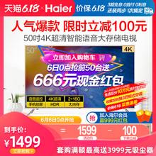 Haier海尔LU50C5150英寸4K智能网络语音大存储LED平板电视机55
