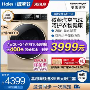 海尔10公斤洗衣机全自动家用直驱变频洗烘一体滚筒 EG10014HB969G品牌