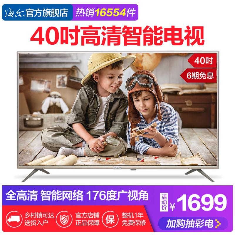 Haier/海尔 LE40A31 40英寸高清智能网络平板液晶电视 39 42 43