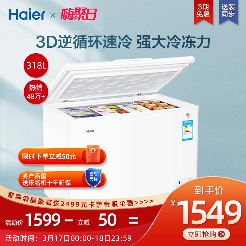 Haier/海尔 BC/BD-318HD 冰柜冷柜大容量商用家用冷藏冷冻保鲜