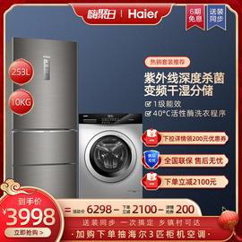 海爾冰洗套裝BCD-253WDPDU1+EG100B139S圖片