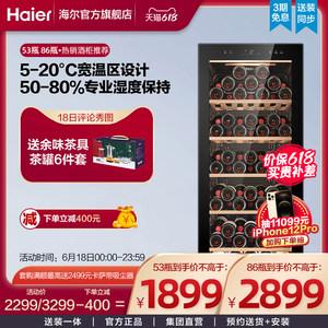 haier /海尔家用智能精准瓶冷藏柜